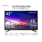JN-IPS4300UHDR