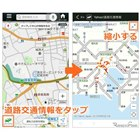 「道路交通情報」をタップし、「道路交通情報」を開き、画面を縮小