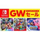 最大50%オフになる「Nintendo Switch ゴールデンウィーク セール」が4/25より開催