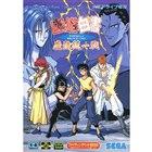 メガドライブミニ、「幽☆遊☆白書」「ザ・スーパー忍」など収録タイトル第3弾公開