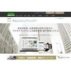 法人向け運行管理サービス「ビジネスナビタイム動態管理ソリューション」Webサイト