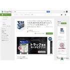 トラック専用カーナビアプリ「トラックカーナビ」(Google Play)
