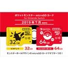ポケットモンスター microSDカード for Nintendo Switch