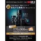 「OM-D E-M1 Mark II Ver3.0リリース記念 E-M1 Mark II/PROレンズシリーズ 進化する機動力!キャンペーン」