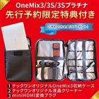 「OneMix3」シリーズ初回特典