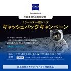 「ZEISS 月面着陸50周年記念 ミラーレス一眼レンズ キャッシュバックキャンペーン」