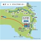 銚子×ドライブサポーター