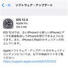 アップルが「iOS 12.4」配信、古いiPhoneからのワイヤレスデータ転送など