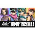 任天堂、Switch「スマブラSP」にドラクエ「勇者」を追加するなど