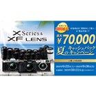 Xシリーズ&XFレンズ 夏のキャッシュバックキャンペーン