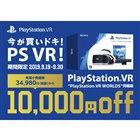 今が買いドキ!PS VR!キャンペーン