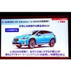 スバルXV Advance(e-BOXER搭載車)