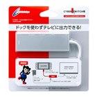 CYBER・TV出力変換アダプター(SWITCH用)