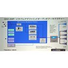 QNX AMP3.0では一つのECU上で動作するので効率は格段に向上する