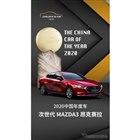 中国カーオブザイヤーをマツダ車として初受賞したマツダ 3 新型