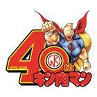 「キン肉マン」連載40周年記念