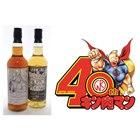 「キン肉マン」連載40周年を記念したオリジナルラベルの限定スコッチ・ウイスキー