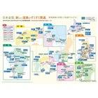 カーナビステーション「ストラーダ」専用 最新地図データ2020年度版を発売