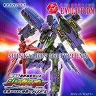 「EVANGELION EVOLUTION EV-020 シンカリオン 500TYPE EVA」