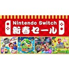 Nintendo Switch 新春セール
