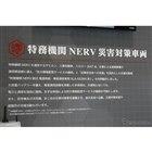 三菱アウトランダーPHEV 特務機関NERV仕様(東京オートサロン2020)