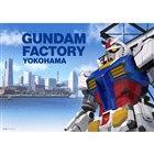 「GUNDAM FACTORY YOKOHAMA」(公式ホームページより)