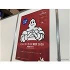 ミシュランガイド。「クルマでお出かけ」のためのガイドブックだ。今や日本版も登場すっかり定着している。