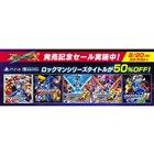 リマスター&レトロセール、『ロックマン ゼロ&ゼクス ダブルヒーローコレクション』 Coming Soon! Sale