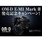 「OM-D E-M1 Mark III 発売記念キャンペーン」