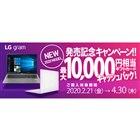 LG gram 2020年モデル発売記念キャンペーン