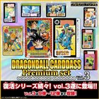 「ドラゴンボールカードダス Premium set Vol.3」