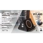 「cheero Power Mountain mini 30000mAh CHE-111」