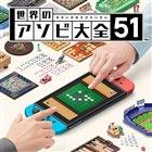 任天堂、「世界のアソビ大全51」など新作Nintendo Switchソフトを発表…3月27日
