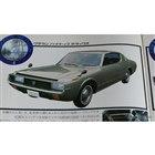 トヨタ・クラウン:1972年