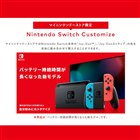 「Nintendo Switch Customize」など、マイニンテンドーストアでの注文開始日発表