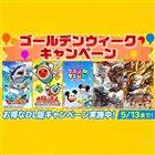 Nintendo Switch「バンダイナムコ ゴールデンウィークセール」が5/13まで開催