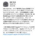 「iOS 13.5」
