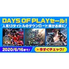 DAYS OF PLAY セール