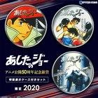 あしたのジョー アニメ公開50周年記念銀貨