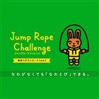 「ジャンプロープ チャレンジ」