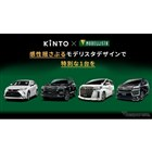 KINTO ONEにモデリスタパーツ装着車を追加