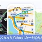 Mapboxに地図の表示システムを変更したYahoo!カーナビ