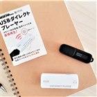 USBダイレクトプレーヤー UDP-001