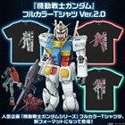 機動戦士ガンダム フルカラーTシャツ Ver.2.0