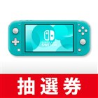「Nintendo Switch Lite ターコイズ