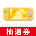 「Nintendo Switch Lite イエロー