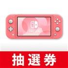 「Nintendo Switch Lite コーラル」