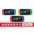 マイニンテンドーストア、「Nintendo Switch」新たな3パターンの抽選販売開始