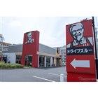 KFC相模原中央店