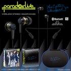 「Paradox Live」とコラボしたBluetoothイヤホンの予約受付開始